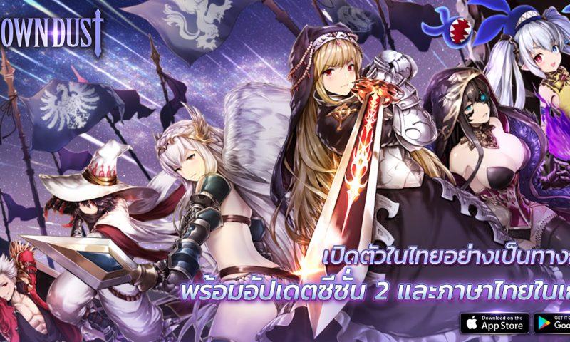 Brown Dust เกมมือถือแนว RPG ตัวแรงจาก Neowiz เปิดตัวเวอร์ชั่นภาษาไทยแล้ว