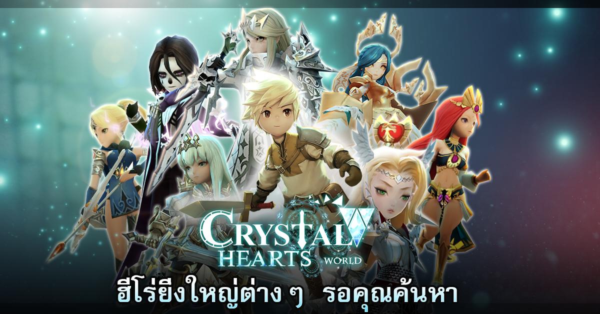 Crystal Hearts World 1132019 3