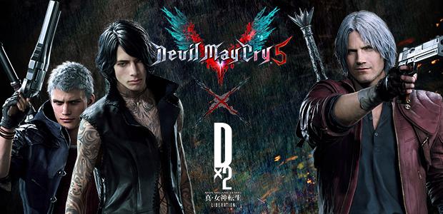 Dx2 Shin Megami Tensei: Liberation ประกาศกิจกรรมร่วมมือกับ Devil May Cry 5