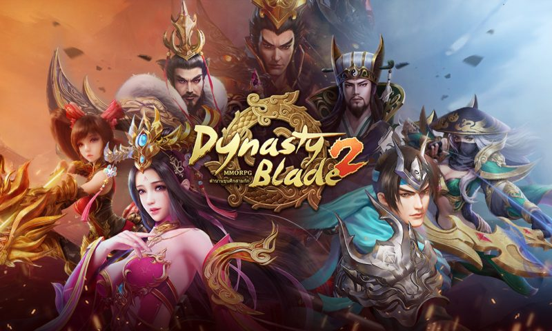 Dynasty Blade 2 เกมมือถือ MMORPG สามก๊กตัวแรงมาใหม่เร็วๆ นี้