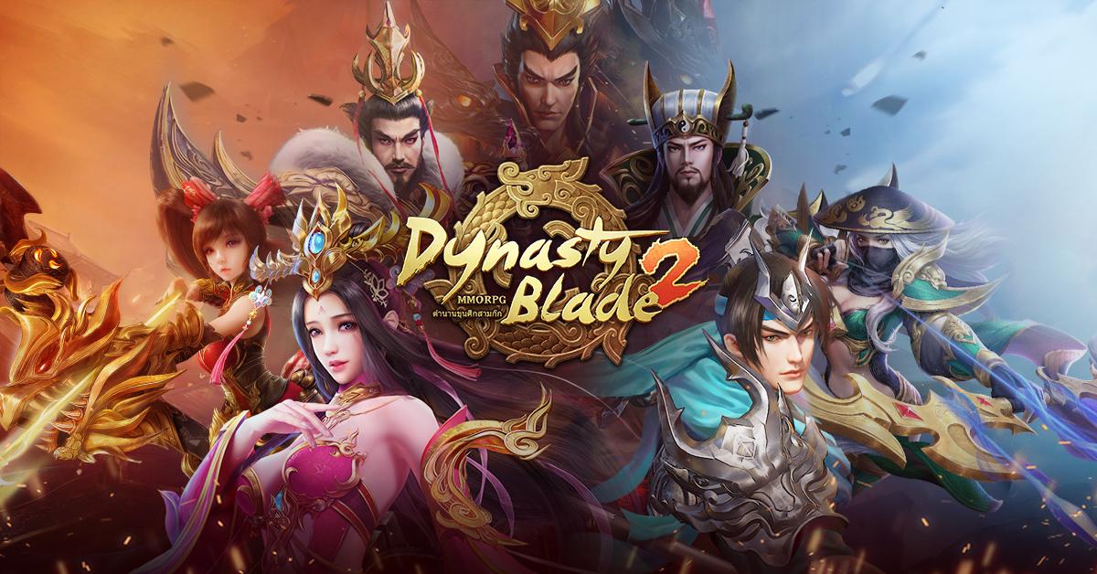 Dynasty Blade 2 1232019