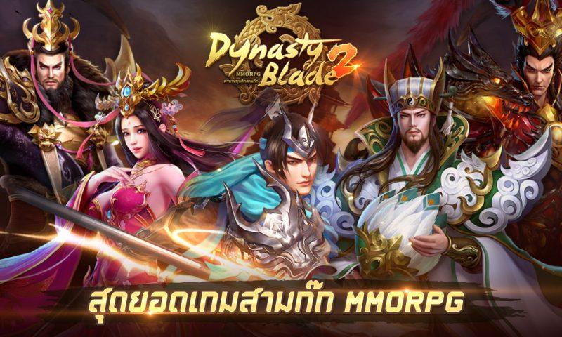 DynastyBlade2 เกมมือถือแนว MMORPG เปิดตำนานสามก๊กบทใหม่
