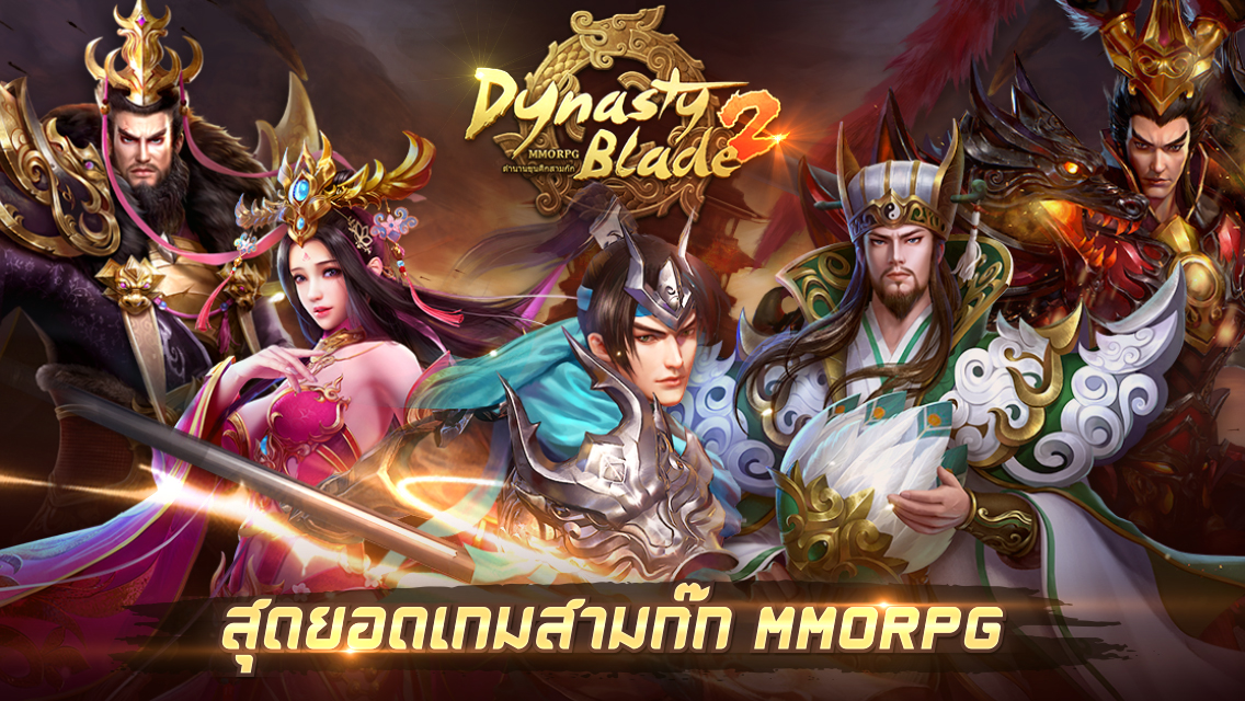 Dynasty Blade 2 MMORPG