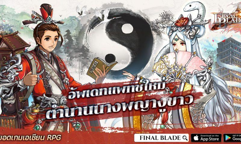Final Blade สุดยอดเกม RPG สุดมันส์อัพเดทครั้งใหญ่ ตำนานนางพญางูขาว