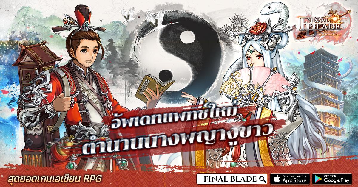 Final Blade 1632019 1