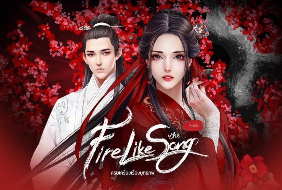 Fire Like The Song 2932019 1