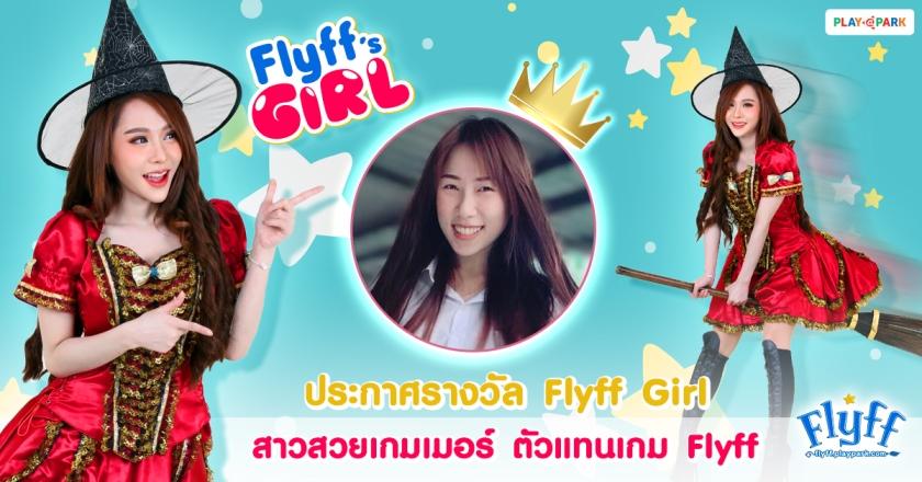 Flyff 1332019 1