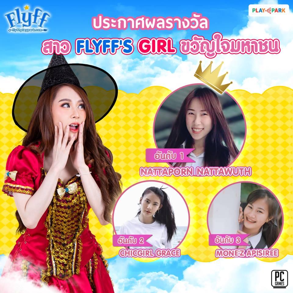 Flyff 1332019 2