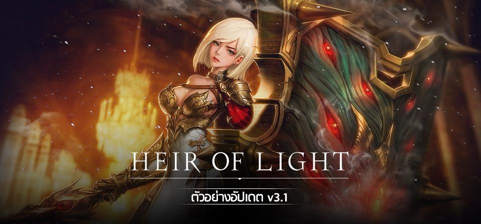 Heir of Light 2632019 1