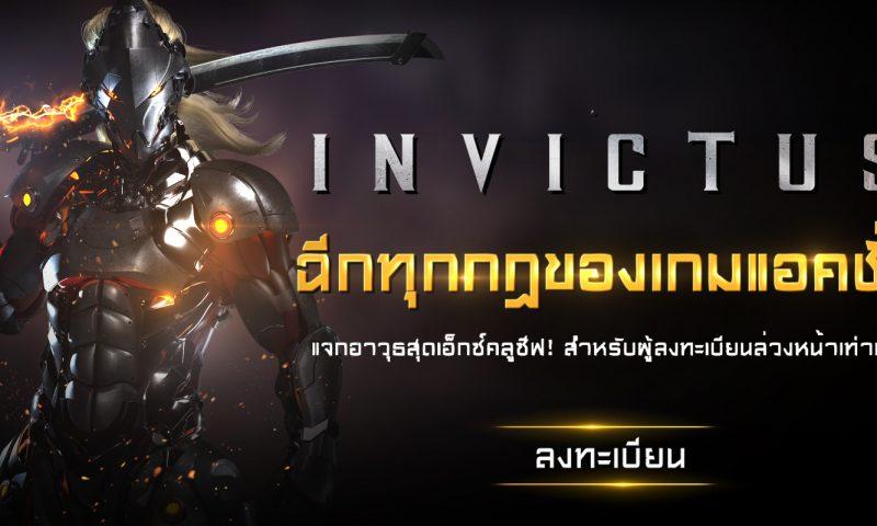 INVICTUS เกมมือถือ Action สุดมันส์เปิดให้ลงทะเบียนล่วงหน้าแล้ววันนี้