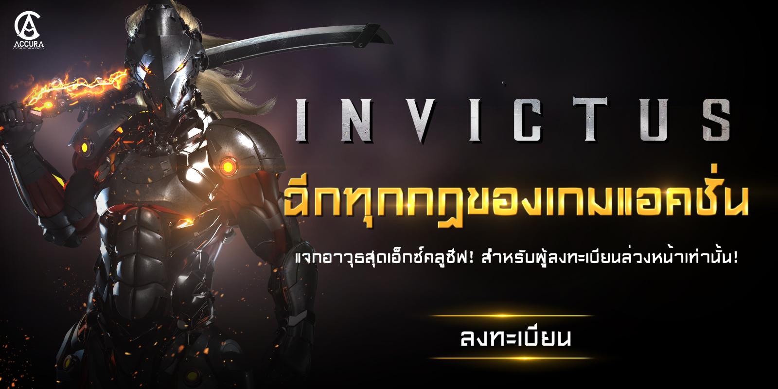INVICTUS 232019 1