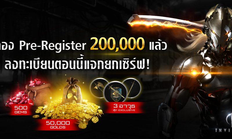 ไม่ธรรมดา INVICTUS เกมมือถือตัวแรงยอดลงทะเบียนทะลุ 200,000 แล้ว