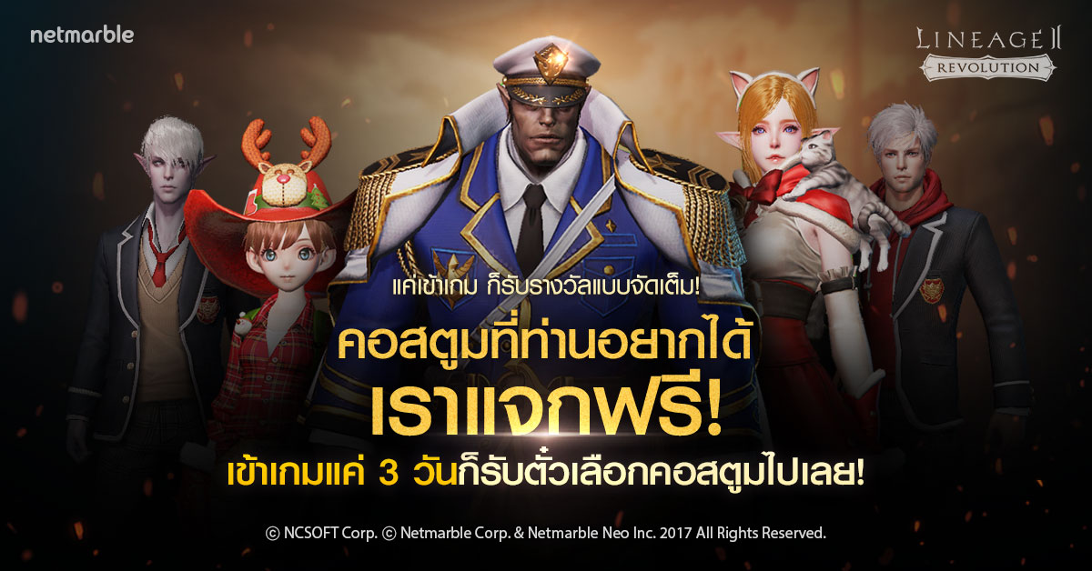 Lineage 2 2832019 1