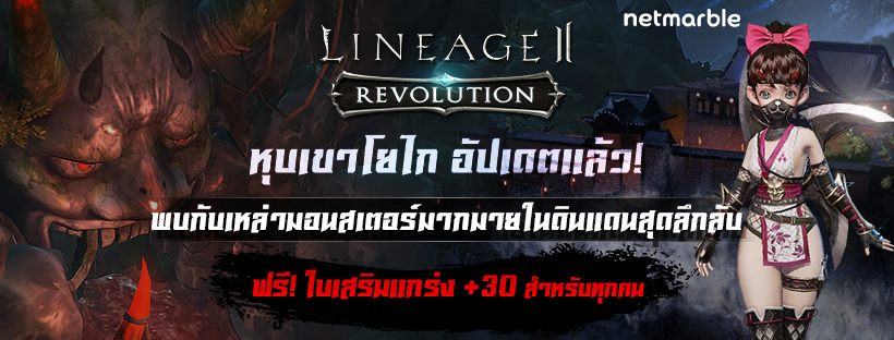 Lineage 2 2832019 3