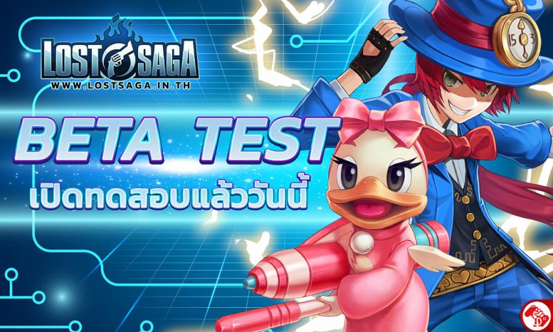 เปิดลานประลองสุดเดือดแล้ว Lost Saga เปิดช่วง Beta Test แล้ววันนี้