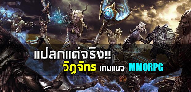 MMORPG Banner 132019