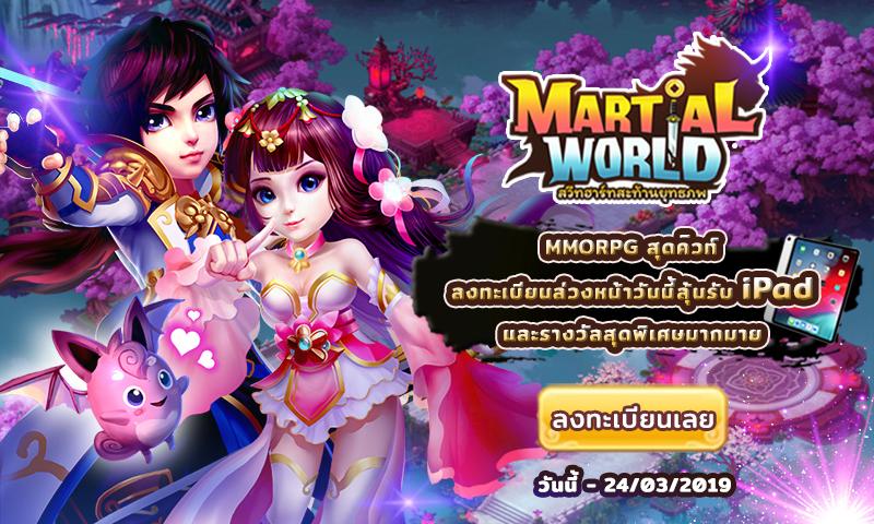 Martial World จัดกิจกรรมสุดพิเศษ Like & Share รับรางวัลยกเซิร์ฟ