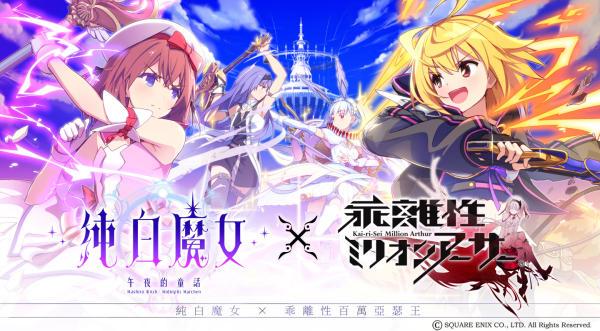 เกมมือถือ Mashiro Witch ประกาศ Event ร่วมแจมกับ Million Arthur
