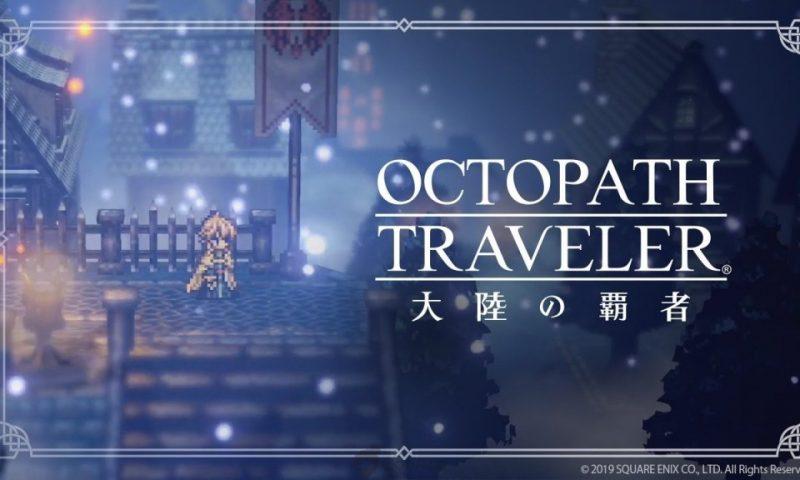 Octopath Traveler เกมแนว RPG ภาคต่อสุดคลาสสิกจาก Square Enix