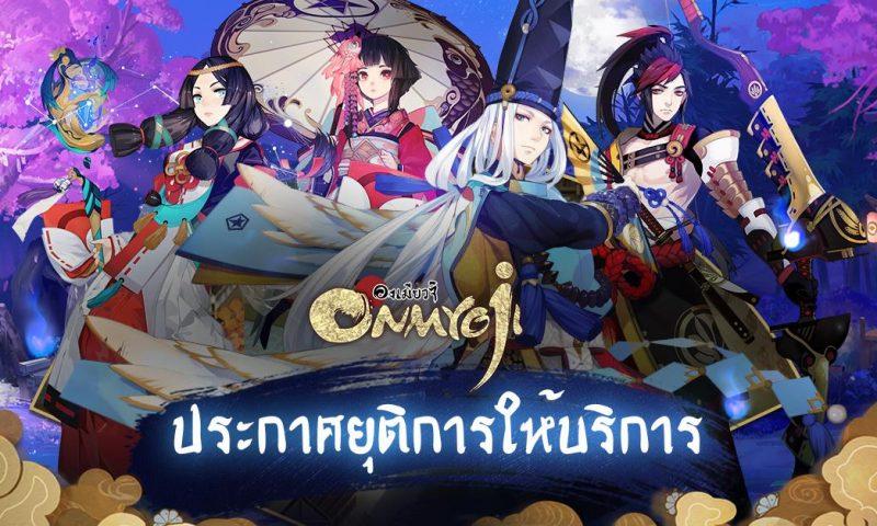 ข่าวเศร้าเรียกน้ำตา Onmyoji Thailand ออกมาประกาศยุติให้บริการ