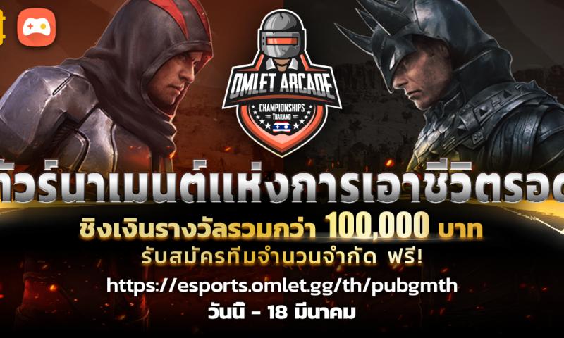 เปิดทัวร์สุดยิ่งใหญ่ PUBGM Omlet Arcade Thailand Championship 2019 SS1