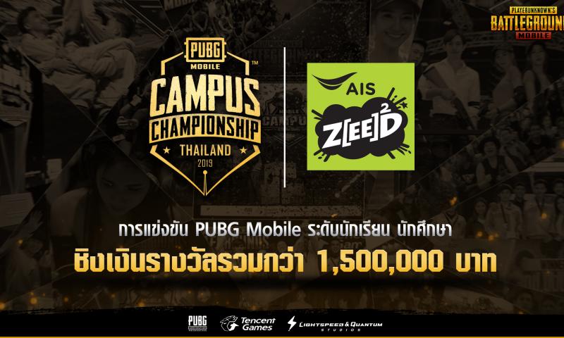 PUBG Mobile ศึกชิงแชมป์ระดับภูมิภาคได้ทีมผ่านเข้ารอบ 64 ทีมแล้ว