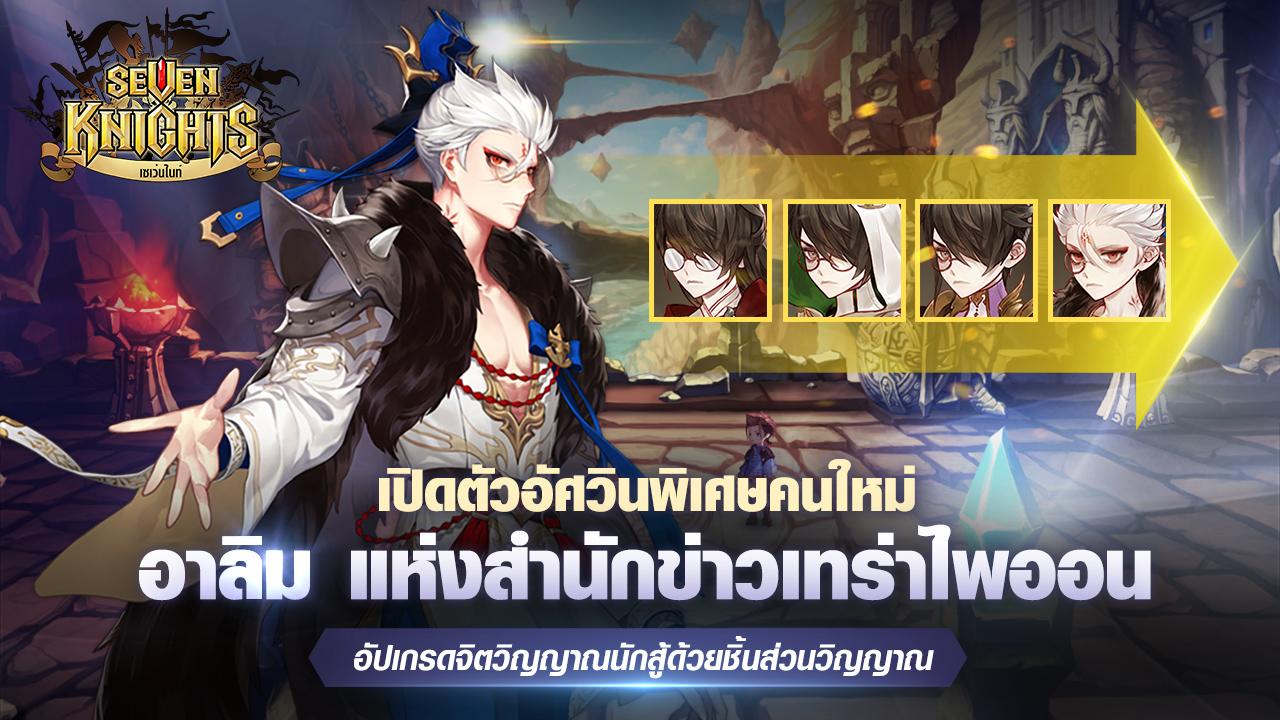 Seven Knights 1432019 2