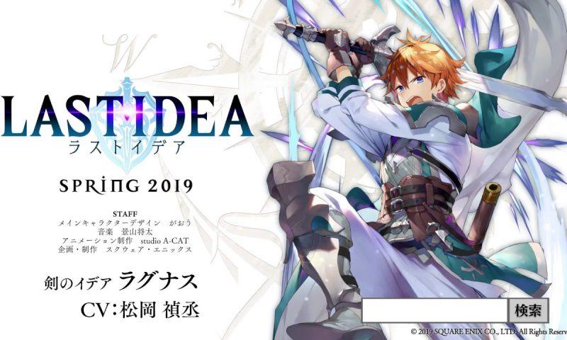 Square Enix เปิดเผยข้อมูลระบบภายในเกมมือถือตัวใหม่ LAST IDEA