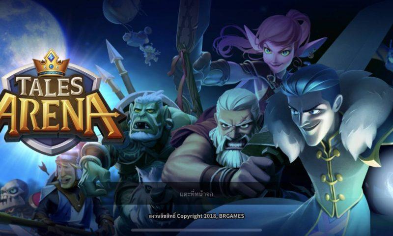 Tales Arena การกลับมาของเกมแนว RTS สุดมันส์เปิดให้ลงทะเบียนแล้ววันนี้