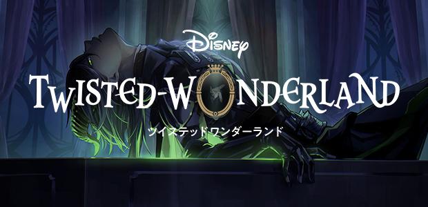 Twisted Wonderland อีกหนึ่งเกมจาก Disney ออกมาเปิดเผยข้อมูลแรกของเกม