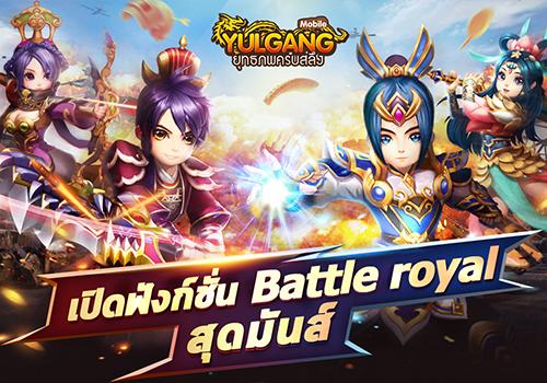 Yulgang Mobile 732019 5