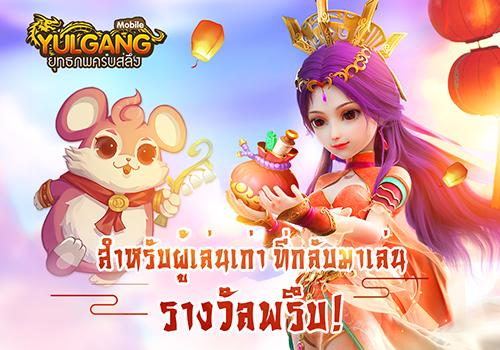 Yulgang Mobile 732019 6