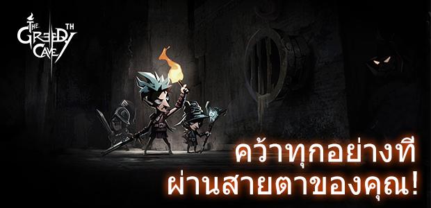 The Greedy Cave 2 เกมมือถือสุดฮิตเปิดตัวเวอร์ชั่นไทยแล้ววันนี้