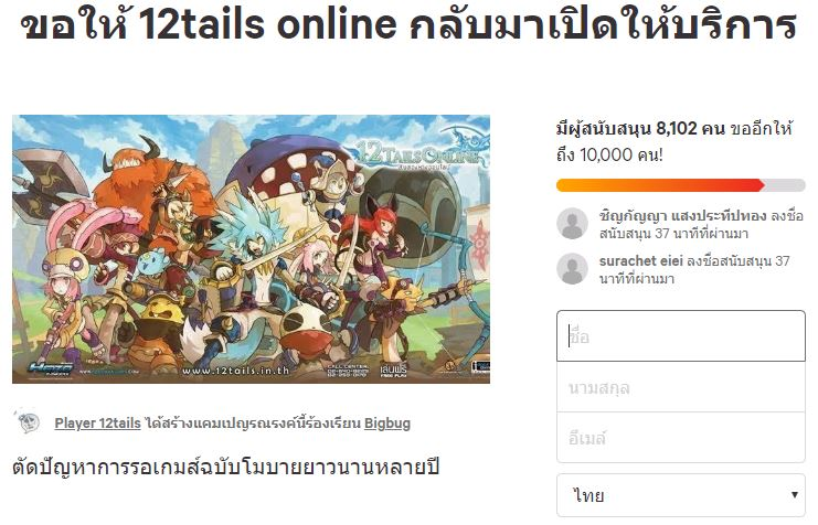 12Tails Online 1242019 3