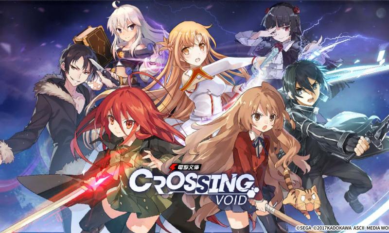 Dengeki Bunko: Crossing Void เกมมือถือยำตัวละครไลท์โนเวลเปิดให้ดาวน์โหลดแล้ว