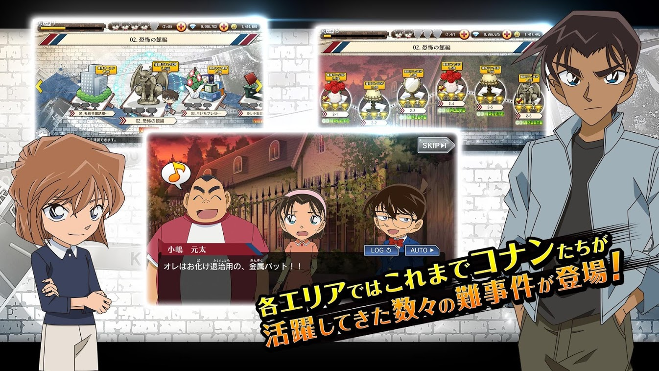 Detective Conan Runner 1042019 3