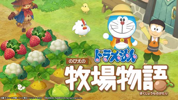 Doraemon เกมแนว Harvest Moon เตรียมวางจำหน่ายบน Steam