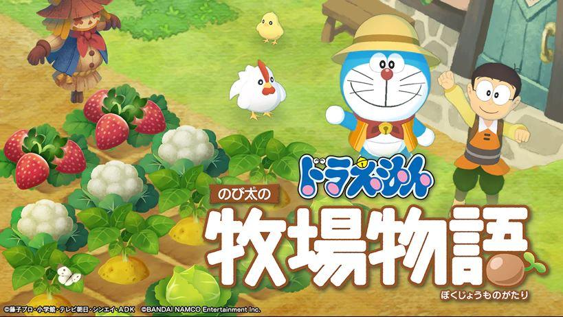 เตรียมเงินได้เลย Doraemon ทำฟาร์มกำลังจะมา มิถุนายนนี้