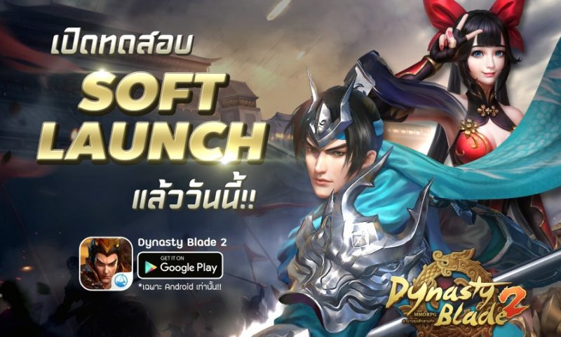 Dynasty Blade 2 เกมสามก๊ก MMORPG เปิด Soft Launch ให้ทดสอบแล้ว