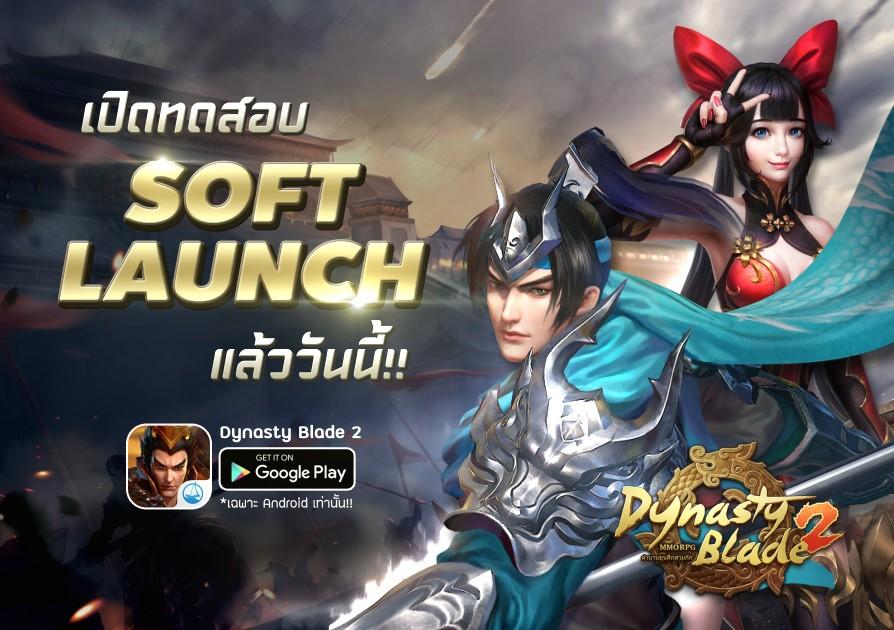 Dynasty Blade 2 442019 1