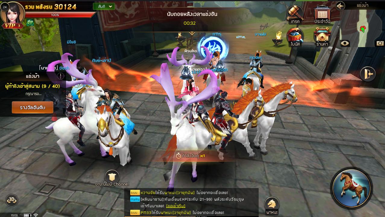 Dynasty Blade 2 442019 3