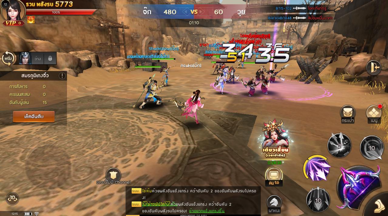 Dynasty Blade 2 442019 6