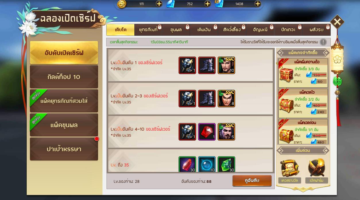 Dynasty Blade 2 442019 7