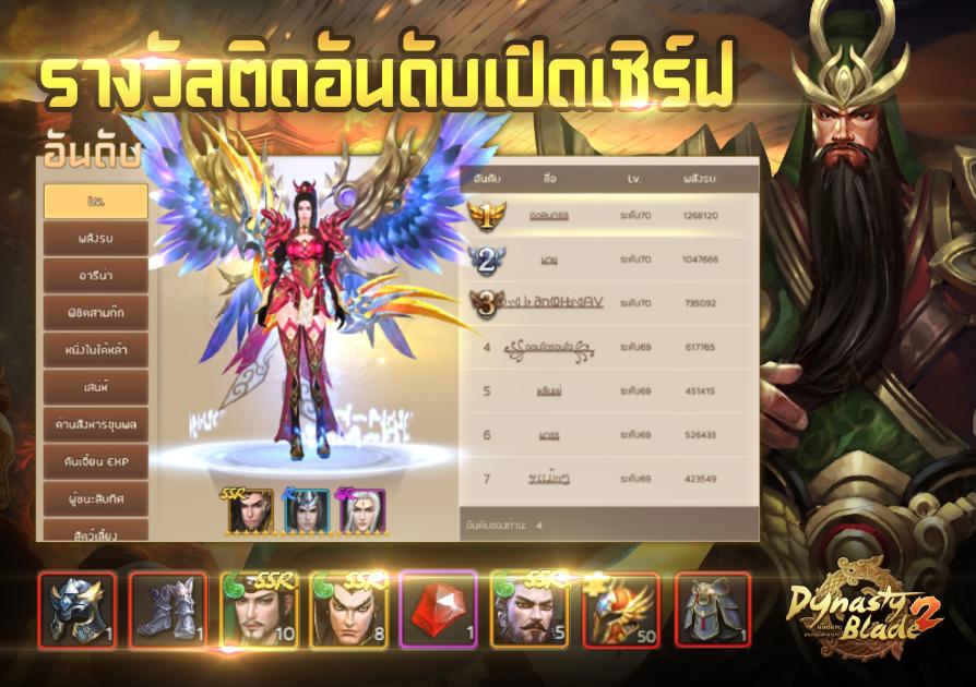 Dynasty Blade 2 5