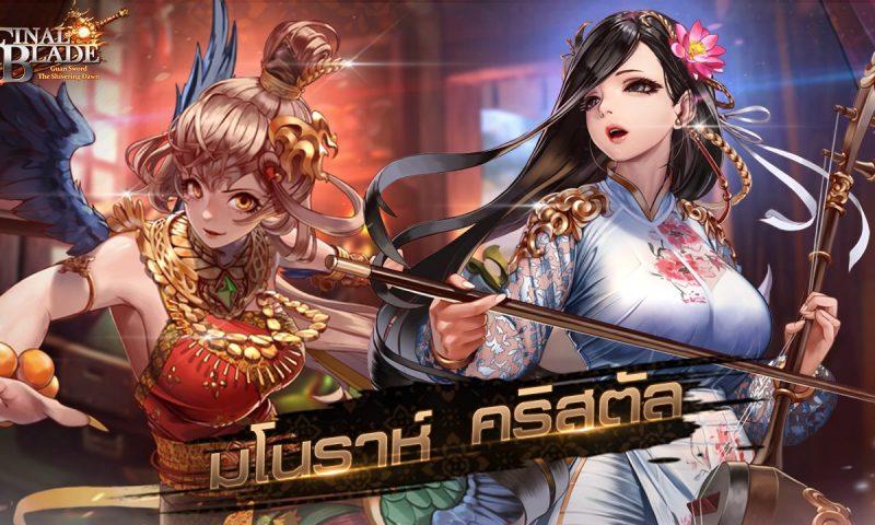 Final Blade อัพเดทใหญ่สุดพิเศษตัวละครใหม่แบบฉบับ คนไทย