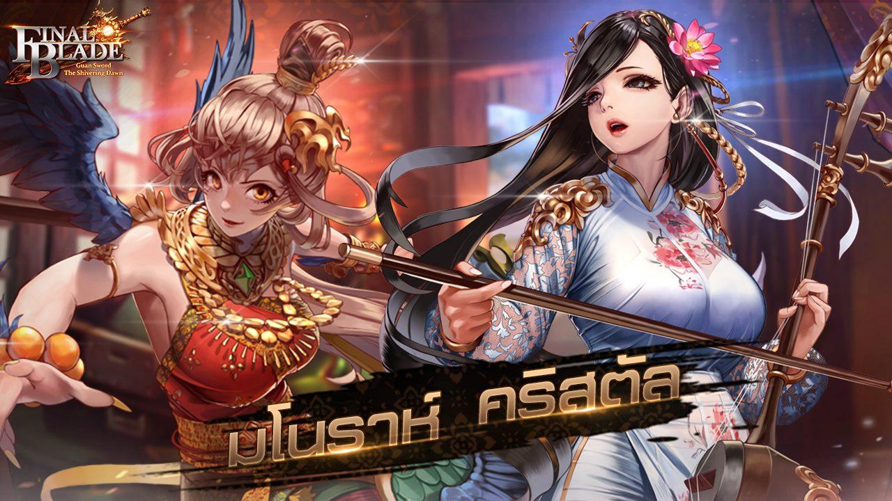 Final Blade 1042019 2