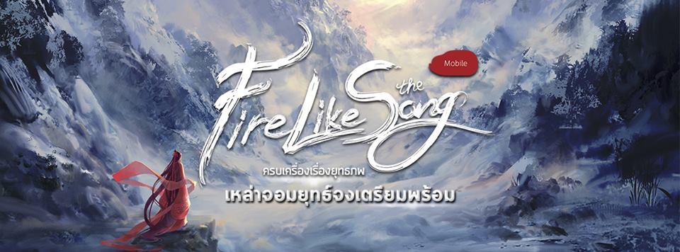Fire Like The Song เกมมือถือ MMORPG 3D แนวกำลังภายในเปิดให้ลงทะเบียน