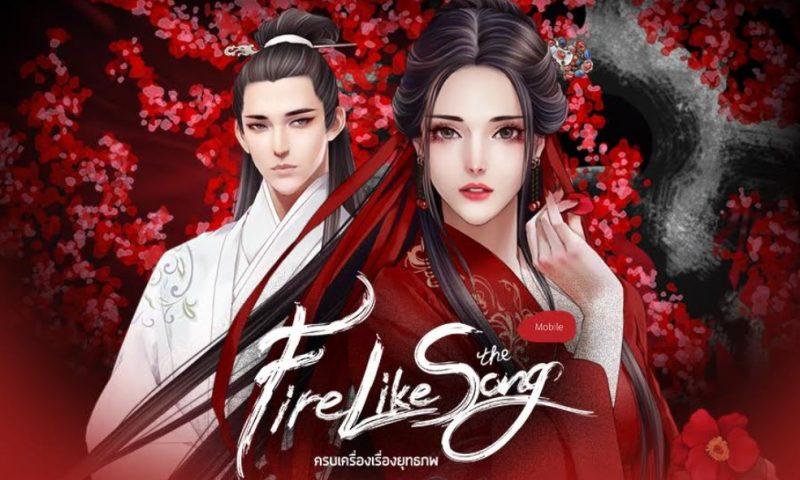 Fire Like The Song เกมมือถือกำลังภายในท่องยุทธภพเปิดตัวแฟนเพจแล้ว
