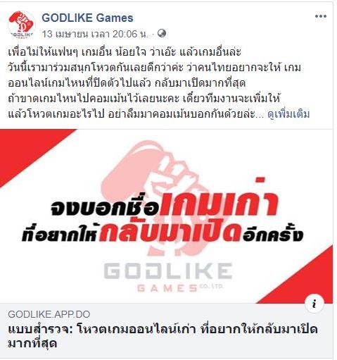 GODLIKE Games 16420192