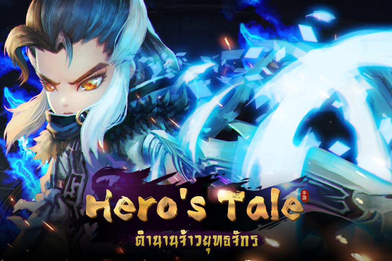 Heros Tale 2642019 13